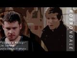 EMMERDALE: Аарон и Роберт | 24 серия | субтитры