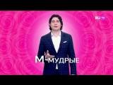 Поздравление с 8 марта Дмитрий Оленин
