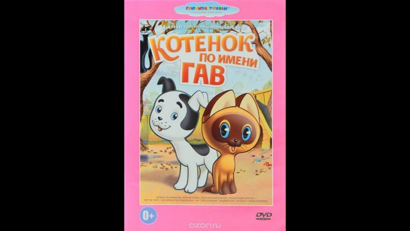 Котенок по имени Гав (мультфильм 1976-1982 год)