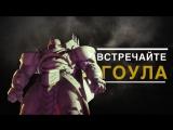 Гоул в новом трейлере игры Destiny 2!