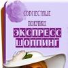 """Покупки """" МОДНЫЙ БУТИК"""""""