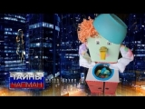 Тайны Чапман. Проклятье Мойдодыра (27.02.2018) HD