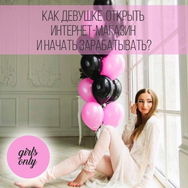 Бесплатный вебинар Как открыть Интернет-магазин и зарабатывать от 30 до 200 тыс руб