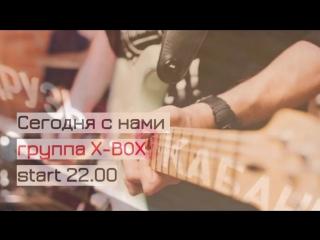 Сегодня с нами группа X-BOX