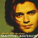 Дмитрий Маликов & Наташа Королева - Краденое счастье (feat. Наташа Королева)