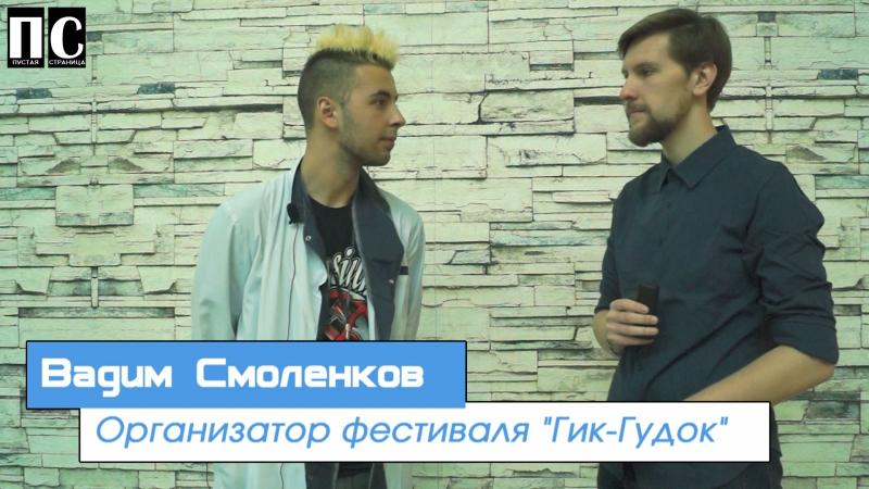 Вадим Смоленков - организатор гик-фестивалей в Самаре