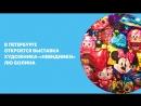 В Петербурге откроется выставка художника-«невидимки» Лю Болина