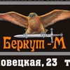 Беркут-м оружейный магазин