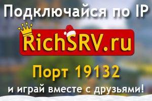 RichSRV - проект, который может удивить тебя свой уютной атмосферой!