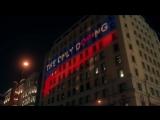 Русское световое шоу для WADA в Монреале (1)