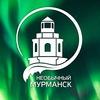 Необычный Мурманск