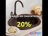 При покупке мраморной мойки СКИДКА 20% на смеситель!