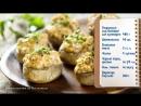 Как готовить дома ресторанные блюда. Фаршированные грибы.