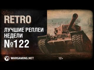 Орешкин вернулся в 2012. Лучшие Реплеи Недели #122 [World of Tanks]