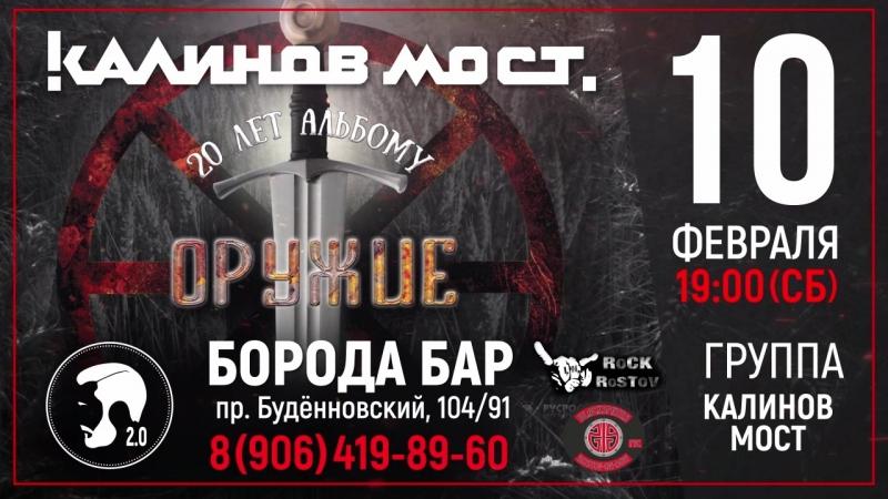 Boroda Bar - группа Калинов мост г. Ростов-на-Дону   10 февраля  