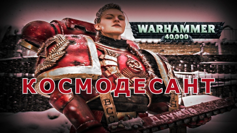 Warhammer 40,000: Dawn of War-Soulstorm Космодесант