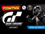 Розыгрыш Gran Turismo Sport для PS4 (совместно с gotVG)