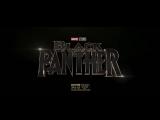 Черная Пантера  ТВ-ролик