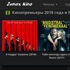 Фильмы, новинки кино 2018   Zumox.ru
