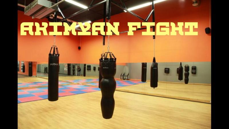 фитнесс центр Akimyan Fight