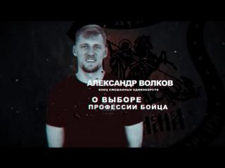 Александр Волков о бое против Штруве.