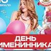 День именинника в «Максимилианс» Красноярск