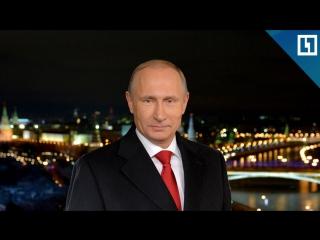 Поздравление Владимира Путина с Новым годом
