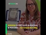 Финны о русских и жизни в России – личный взгляд