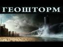 Фильм ГЕОШТОРМ смотреть полностью онлайн abkmv utjinjhv cvjnhtnm jykfqy gjkyjcnm.