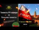 Игроки Ру-сервера vs Польские игроки. Танкомахач.