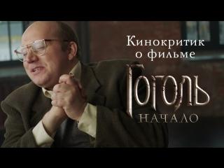 Кинокритик о фильме Гоголь. Начало.