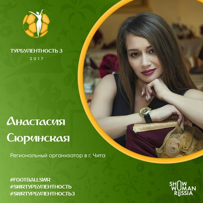 Анастасия Сюринская