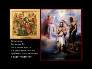 19 января. Богоявление. Крещение Господа Бога и Спаса нашего Иисуса Христа.Тропарь. Кондак. Величание