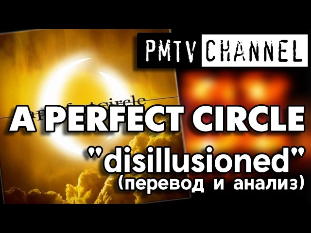 Перевод песни Disillusioned (A Perfect Circle)