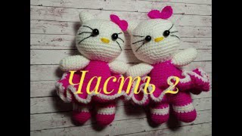 Hello Kitty Вязаная киска. Хэлоу Китти. мастер класс, часть 2