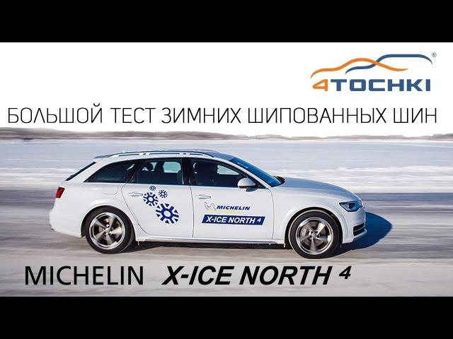 Большой тест зимних шин Michelin X-Ice North 4 на 4 точки. Шины и диски 4точки