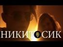 НИКИТОСИК   Видео с Никитой