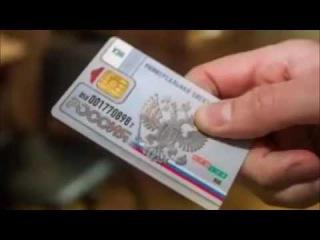 Богородица о паспортах Р.Ф. и картах