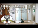 [ARMY TEST]Can you guess how many BTS's songs did I use and title of each song? [GoToe DANCE]