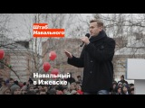 Навальный в Ижевске