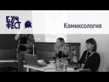 Бумфест 2017: дискуссия