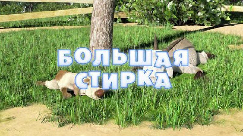 Маша и Медведь Серия 18 Большая стирка