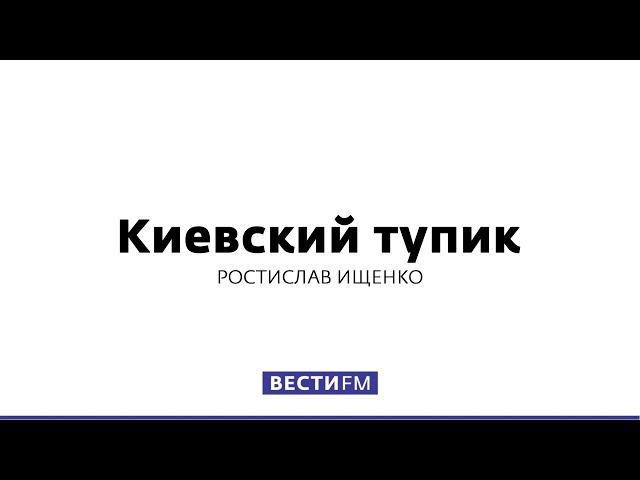 Украина следует логике умирания * Киевский тупик (08.11.2017)