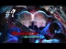 Devil May Cry 4 Special Edition | Nero\Dante | 9 Огромная летающая балерина