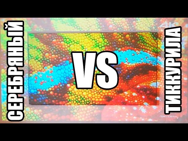 Серебряный экран vs краска Тиккурила Сравнение поверхностей для экрана проектора. Китай vs Россия.