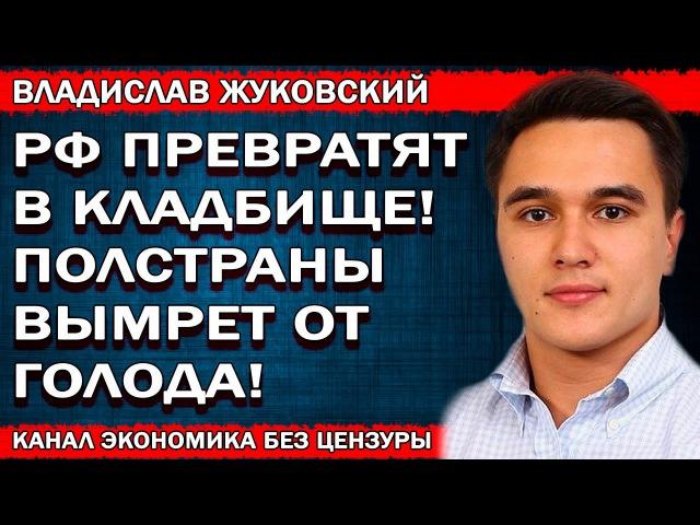 Владислав Жуковский - Лучшее интервью! Честно и жестко о том, что творится в России!