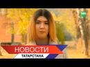Новости Татарстана 24/10/17