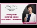 Окрашивание Почему после кислотной смывки волос уходит в затемнение ArtHair Светлана Андреева