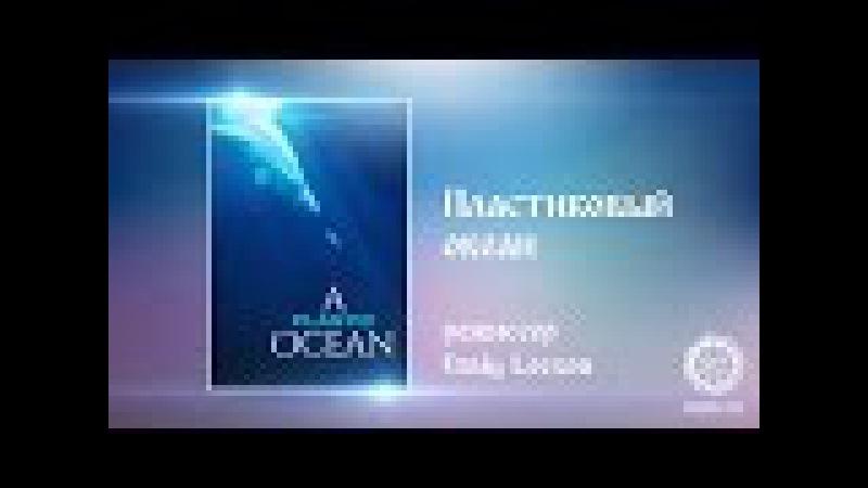 Пластиковый океан / A Plastic Ocean (2016)