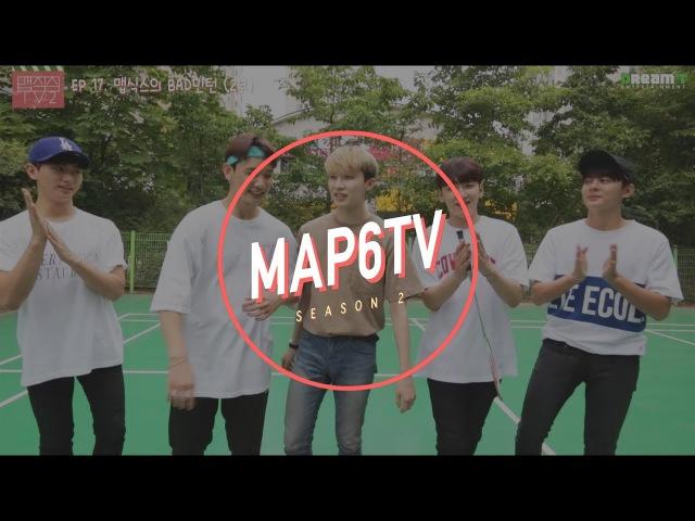 MAP6TV2 EP017 맵식스의 BAD민턴 2부